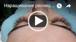 Наращивание ресниц - Видео