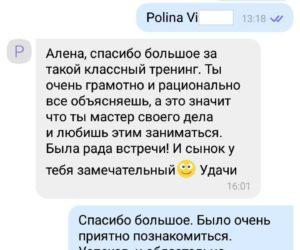 Отзыв Полины