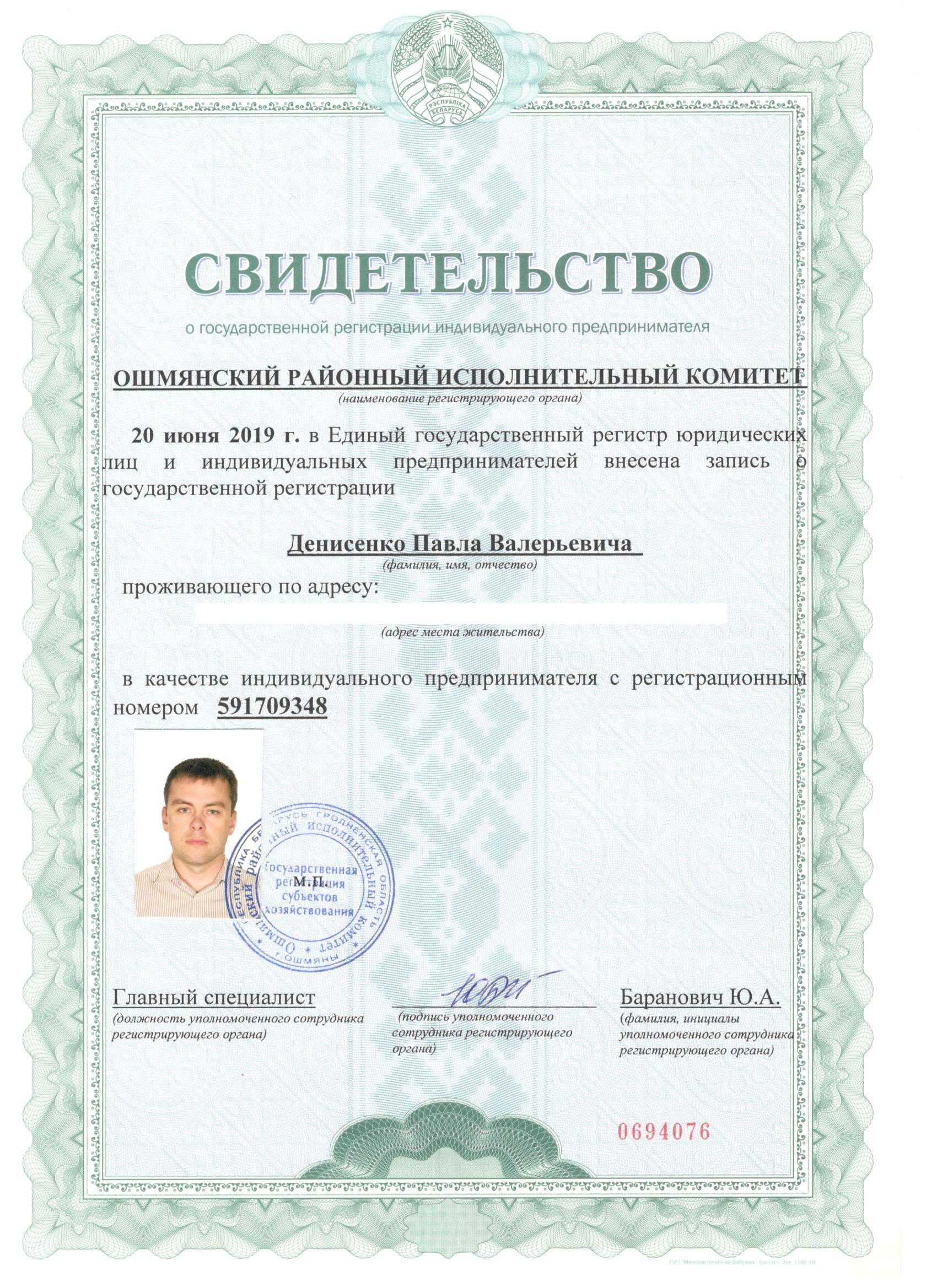 Свидетельство о регистрации. Денисенко Павел Валерьевич